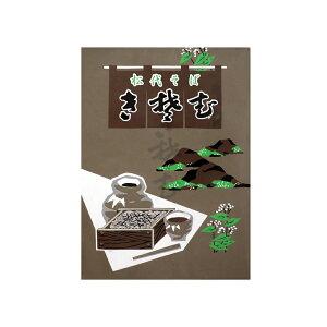 松代そば 200g×10袋 化粧箱入 新潟へぎそば 新潟名物 御歳暮 乾麺 蕎麦 本州送料無料