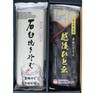 蕎麦 へぎそば食べ比べギフト 3種 計6袋 父の日 新潟 乾麺 本州送料無料