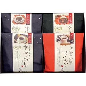 雪室珈琲アソートセット オリジナル1袋 ショコラ1袋 ビター1袋 マイルド1袋 4袋セット 母の日 詰め合わせ ASSORT SET 20PIECES 本州送料無料