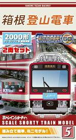 Bトレインショーティ−箱根登山電車2000形