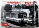 小田急電鉄オリジナル 鉄道コレクション デニ1300形