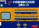 「サマーセール」セール品! 小田急電鉄オリジナル 鉄道コレクション 2200形旧塗装