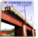 「サマーセール」セール品!小田急電鉄オリジナル 鉄道コレクション 1910形(2000)形3両セット