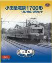 「サマーセール」セール品!小田急電鉄オリジナル 鉄道コレクション 1700形3両セット