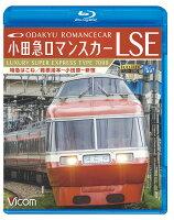 LSE【ブルーレイ版】