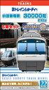 【10月21日10時発売開始】Bトレインショーティー30000形EXEα 5両セット(TRAINS購入特典 鉄カード付き)