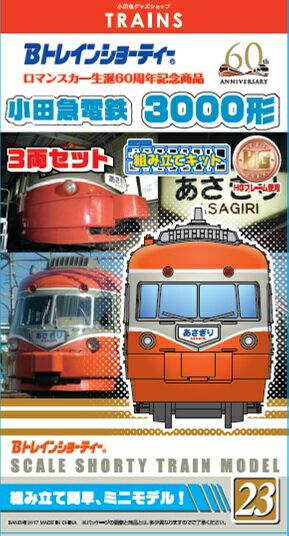 Bトレインショーティー3000形SSE 3両セット(TRAINS購入特典 鉄カード付き)