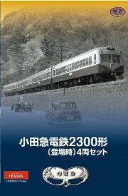 小田急電鉄オリジナル !鉄道コレクション2300形(登場時)4両セット