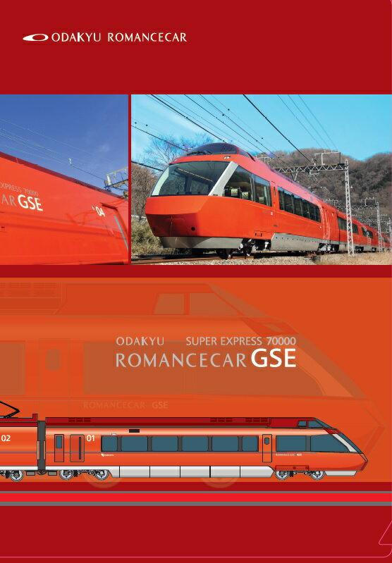 ロマンスカー・GSEオリジナル特製クリアファイル