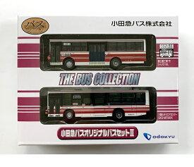 【小田急バスコレシリーズ】小田急バスオリジナルバスセット3