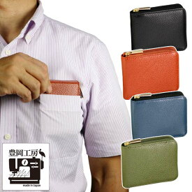 豊岡工房 牛革ラウンドファスナーコンパクト財布 【あす楽】小さい財布 ミニ財布 日本製 メンズ ブラック ネイビー オリーブ キャメル