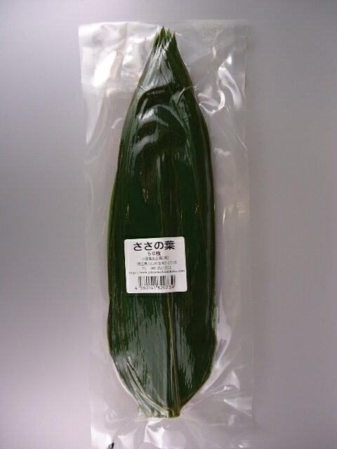 業務用 【 笹の葉50枚 】 真空パック入り 少量サイズ