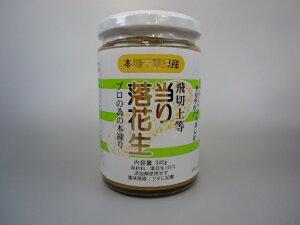【当り落花生340g】ピーナッツペースト千葉県産一級豆味・舌触り・風味・伸び 最高級品ピーナッツバター・ピーナッツクリーム