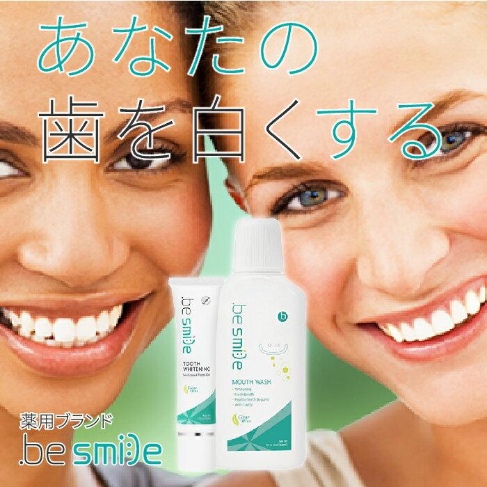 【送料無料】笑顔が変わるSMILEスタートセット [ 薬用 ビースマイル ホワイトニング歯磨きジェル & 薬用 ビースマイル マウスウォッシュ 液体ハミガキ ] ※メール便対応していません。