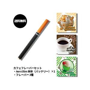 エアロスリム カフェフレーバーセット(BLACK) 送料無料のお得なスターターセット