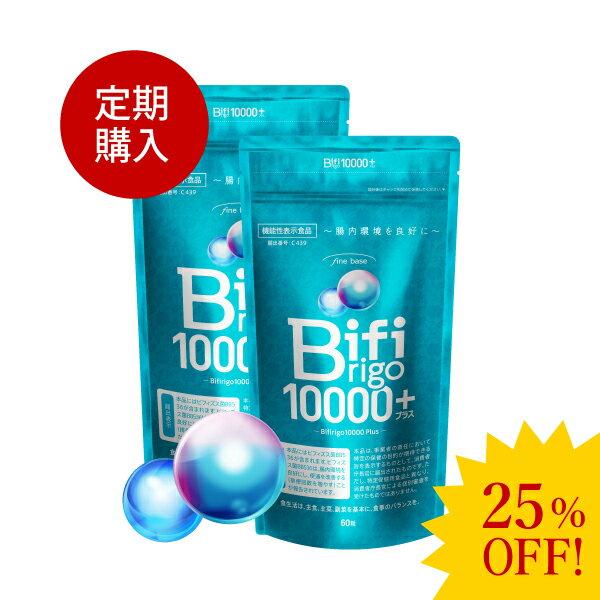 【送料無料】【定期購入】【25%OFF】[ビフィリゴ10000]人気の2袋セット!腸内環境を良好にし便通を改善するビフィズス菌BB536配合!