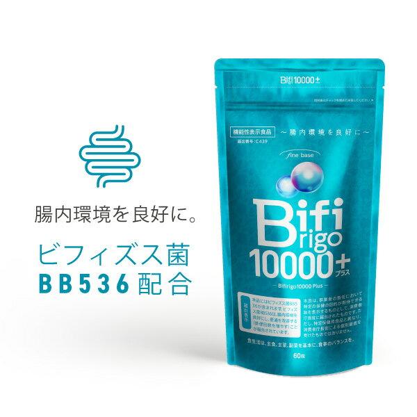 ビフィズス菌 サプリ ビフィリゴ10000 腸内環境を良好にし便通を改善するビフィズス菌BB536配合