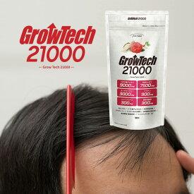 グロウテック21000【送料無料】 90粒(約30日分) 特許成分W配合で強く健やかに! ※使用期限 2021/10/1まで
