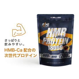 ホエイプロテイン プロテイン ホエイ HMB HMBプロテイン18000 送料無料 HMB-Caを配合した次世代プロテイン ※ポスト投函対応していません。
