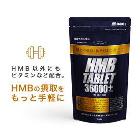 機能性表示食品 HMBタブレット36000プラス 240粒入りHMB サプリ 送料無料