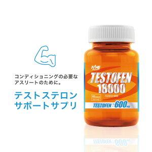 テストフェン18000 筋肉づくりを強力にサポートするテストステロン系サプリ 送料無料 ※ポスト投函対応していません。