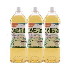 こめ胚芽油(750g入り3本) TSUNO(築野食品) お料理に
