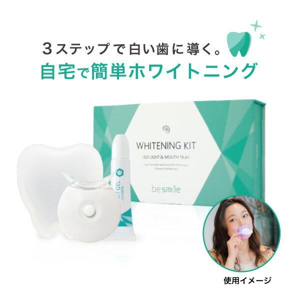 ホームホワイトニング ホワイトニング 自宅 led 歯 ビースマイル ホワイトニングキット【送料無料】※ポスト投函対応していません。