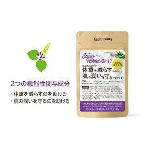 イージータブレット葛の花 サプリ ダイエット BMI 脂肪 葛の花 イソフラボン 機能性表示食品 肌 セラミド 乾燥