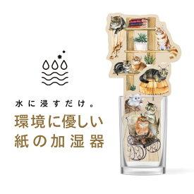 ペーパー加湿器(CAT) エコ加湿器 日本製 電気不要 卓上 オフィス ペーパー加湿器 エコロジー おしゃれ インテリア アロマ 猫