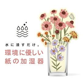 ペーパー加湿器(FLOWER) エコ加湿器 日本製 電気不要 卓上 オフィス ペーパー加湿器 エコロジー おしゃれ インテリア アロマ フラワー 花