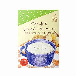 スープ カップスープ 即席 粉末 濃厚 じゃがいも ポタージュ 野菜 お弁当 おいしい 美味しい かわいい 可愛い おしゃれ お洒落 ギフト プレゼント ご褒美 バレンタイン ホワイトデー 母の日