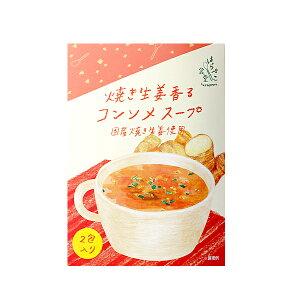 スープ カップスープ 即席 粉末 生姜 コンソメ 野菜 お弁当 おいしい 美味しい かわいい 可愛い おしゃれ お洒落 ギフト プレゼント お礼 ご褒美 バレンタイン ホワイトデー 母の日 父の日 は