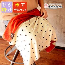 ひざ掛け かわいい ひざ掛け リバーシブル ブランケット ふわふわ ブランケット 水玉 オレンジ[N0]