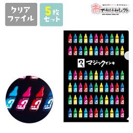 クリアファイル A4 サイズ 日本製 クリアホルダー かわいい おしゃれ マジックインキ 文具 文房具 ファイル 書類 収納 仕分け 小学生 中学生 高校生 勉強 おもしろ 面白い 雑貨 マジック ペン プチギフト プレゼント ブラック 5枚セット