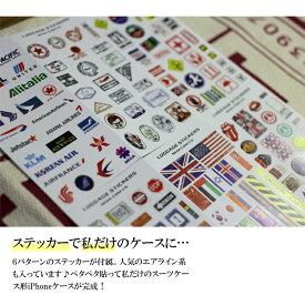 【クレカ5%還元】ステッカー シール スーツケース 形 iPhoneケース スマホケース 用