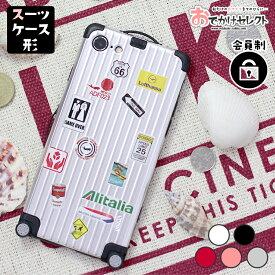 iPhone XS X iPhone8 ケース スーツケース キャリーバッグ おもしろ ブランド おしゃれ シリコン かわいい iPhone7ケース 8 Plus アイフォン8 アイフォン7 携帯ケース ワイヤレス充電対応 iPhoneケース ステッカー シリコンケース スマホケース