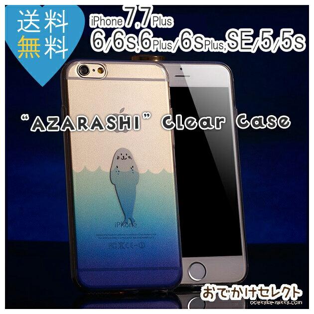 iPhone8 iPhone7 ケース シリコン クリア 透明 かわいい キャラクター 人気 iPhone8Plus iPhone7Plus iPhone6s/6 6sPlus/6Plus iPhoneSE/5s/5 アザラシ ソフトケース アイフォン7 アイフォン8 おしゃれなiPhoneケース スマホケース