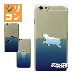 【在庫限り】iPhoneケース かわいい iPhone XR ケース iPhone XS Max iPhone8 ケース おしゃれ 海外 シリコン キャラクター おもしろ アザラシ ペンギン シロクマ 薄型 クリア 透明 ソフト iPhone7 iPhone8Plus iPhone7Plus iPhoneSE iPhone6s