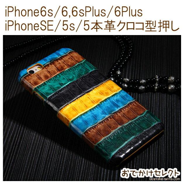 iPhone6s/iPhone6 ケース ブランド かわいい 本革レザー iPhone6sPlus/6Plus クロコ型押し アイフォン6s スマホカバー おしゃれなiPhone6s/iPhone6ケース 1 iPhoneケース スマホケース 海外