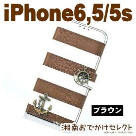 【訳ありアウトレット】iPhone6s ケース iPhone6 手帳型 ケース 大人女子 おしゃれ 大人可愛い iPhone6sPlus iPhone6Plus iPhoneSE レザー ボーダー イカリ アイフォン6 スマホカバー 手帳型ケース iPhoneケース スマホケース 海外 おもしろ