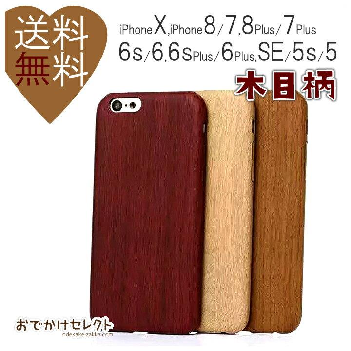iPhone XS ケース iPhone X iPhone8 ケース かわいい おしゃれ 海外 シリコン iPhone7 iPhone8Plus iPhone7Plus iPhone6s/6 6sPlus/6Plus iPhoneSE/5s/5 ウッド 木目調 シリコンケース ソフトケース iPhoneケース 携帯ケース 薄型 シンプル 無地