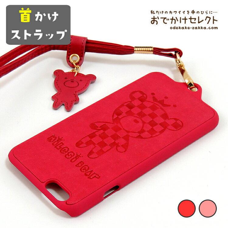 iPhone8 iPhone7 ケース かわいい おしゃれ 海外 キャラクター くま 表面 レザー iPhone8Plus iPhone7Plus iPhone6s/6 6sPlus/6Plus iPhoneSE/5s/5 アイフォン 首下げ ロングストラップ iPhoneケース スマホケース