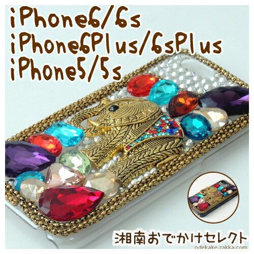 iPhone6s/iPhone6 ケース かわいい おしゃれ女子 きらきら デコiPhone6sPlus/iPhone6Plus iPhoneSE/iPhone5s/5 アジアン雑貨アンティーク風 ゾウ アイフォン6s スマホカバー おしゃれなiPhone6sケース iPhoneケース スマホケース 海外