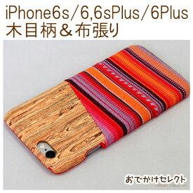 829613734f 【訳ありアウトレット】iPhone6s ケース かわいい iPhone6 ケース おしゃれ iPhone6sPlus/iPhone6Plus 木目  レトロ