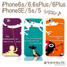 【クーポン有り】アウトレット iPhone6s ケース iPhone6 ケース シリコン かわいい キャラクター iPhoneSE iPhone5s ケース おしゃれ iPhone6sPlus ケース 人気 アイフォン6s ヤモリ クリーパー ソフトケース iPhoneケース スマホケース 海外 おもしろ 面白い [N7]