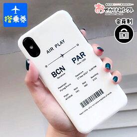 【クレカ5%還元】iPhoneケース おしゃれ 海外 iPhone8 ケース かわいい 面白い 搭乗券 航空券 おもしろ 北欧 風 個性的 iPhone XS X ケース iPhone7ケース iPhone8Plus iPhone7Plus iPhone6s アイフォン7 アイフォン8 アイフォン6s 大人かわいい 大人女子 薄い スマホケース