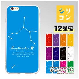 iPhone XS ケース iPhone X iPhone8 ケース かわいい おしゃれ 海外 おもしろ シリコン キャラクター 12星座 形 マーク iPhone7 iPhone8Plus iPhone7Plus ケース iPhoneSE ケース アイフォン7 アイフォン8 北欧風 ソフト iPhoneケース 携帯ケース 薄型