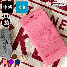 iPhone8 ケース 手帳型 キャラクター iPhoneケース くま iPhone7ケース 手帳型 おしゃれ 海外 韓国 おもしろ かわいい アイフォン8 レザー 可愛い クマ ぬいぐるみ 個性的 大人かわいい iPhone8Plus 7Plus iPhone6s iPhoneSE ホラー スマホケース 面白い