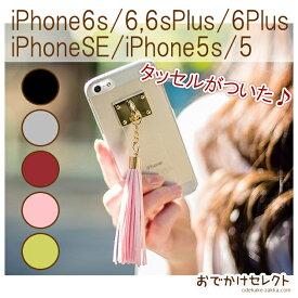 dd52a8255e 【訳ありアウトレット】iPhone6s ケース かわいい iPhone6 ケース タッセル iPhoneSE/iPhone5s/5 ケース おしゃれ  iPhone6sPlus ケース 人気 アイフォン6sケース ...