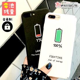 iPhoneケース ペア iPhone XS ケース おしゃれ 海外 カップル 充電マーク iPhone XR X Max iPhone8 ケース iPhone7ケース iPhone8Plus iPhone7Plus かわいい おもしろ ワイヤレス充電 キャラクター 電池マーク 薄型 大人かわいい 北欧風 シンプル 大人女子